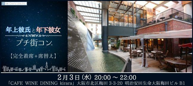 【梅田のプチ街コン】ワンズコン主催 2016年2月3日