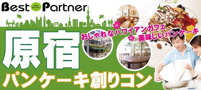 【渋谷のプチ街コン】ベストパートナー主催 2016年1月23日