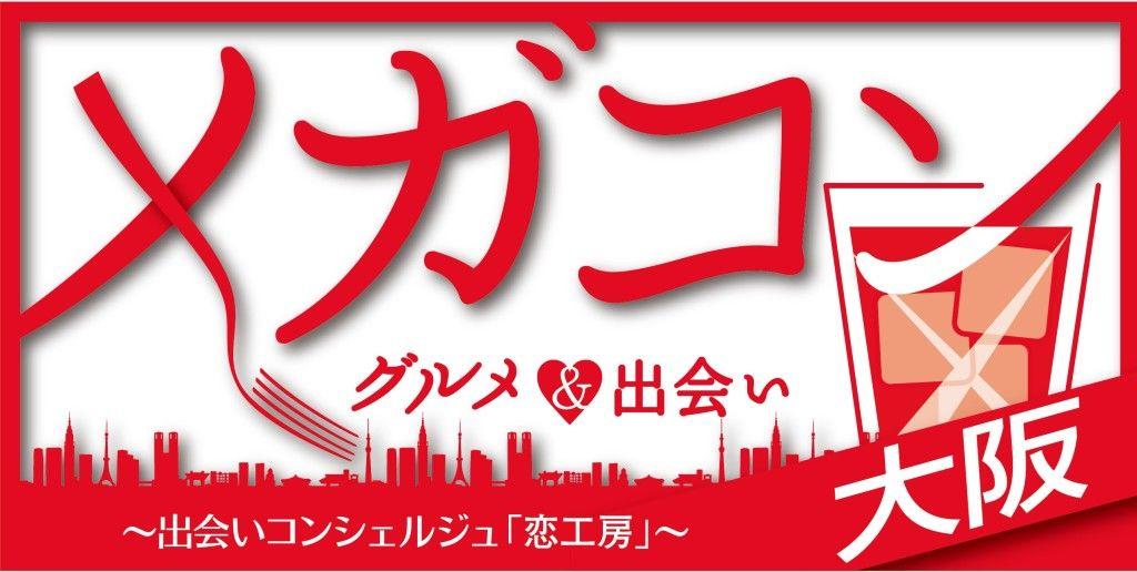 【梅田のプチ街コン】㈱日本サプライズ社 街コン運営事務局主催 2016年2月21日