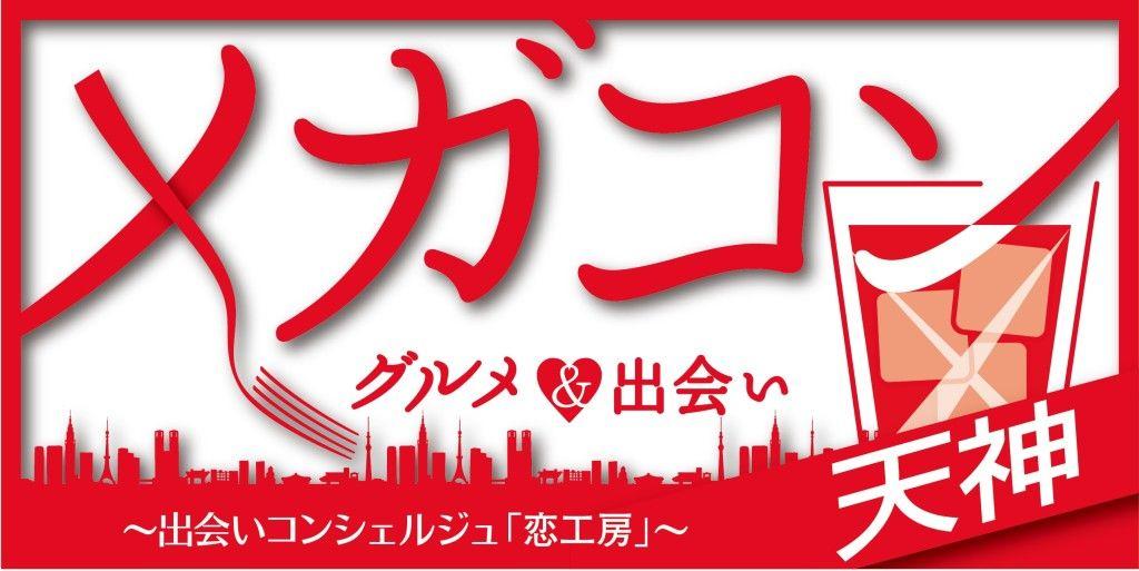 【天神のプチ街コン】㈱日本サプライズ社 街コン運営事務局主催 2016年2月28日