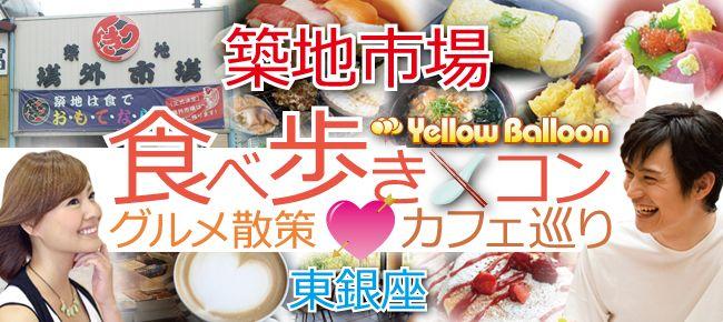 【東京都その他のプチ街コン】イエローバルーン主催 2016年1月31日