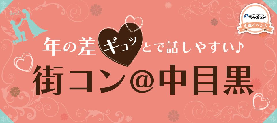 【中目黒の街コン】街コンジャパン主催 2016年2月7日