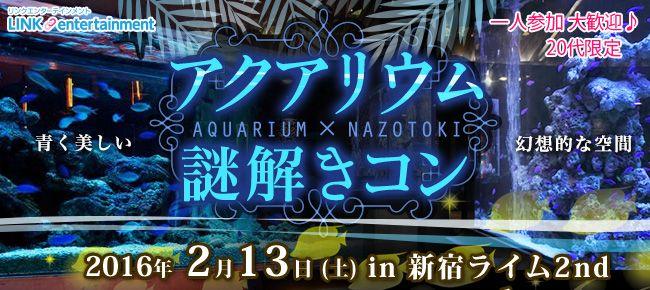 【新宿のプチ街コン】街コンダイヤモンド主催 2016年2月13日