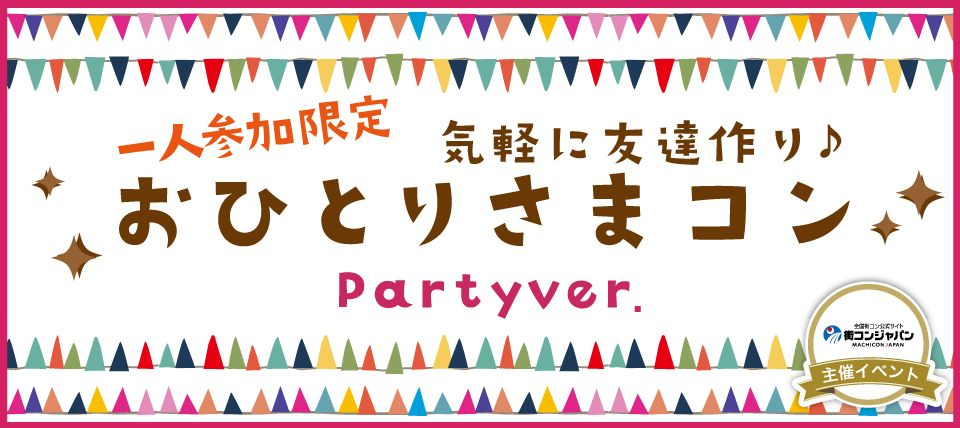 【札幌市内その他の恋活パーティー】街コンジャパン主催 2016年2月13日