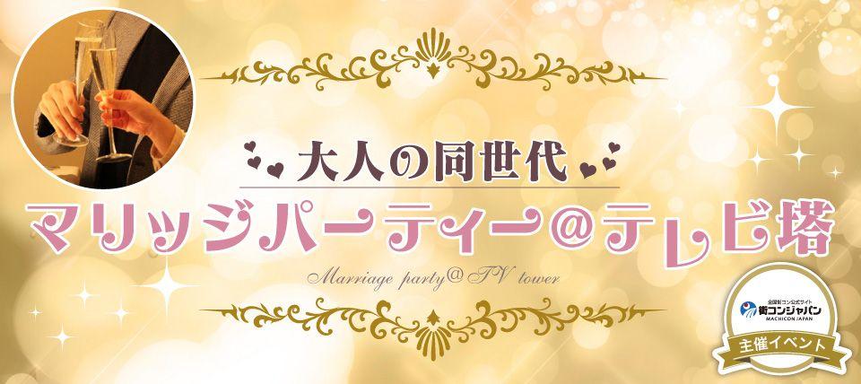 【札幌市内その他の婚活パーティー・お見合いパーティー】街コンジャパン主催 2016年2月21日
