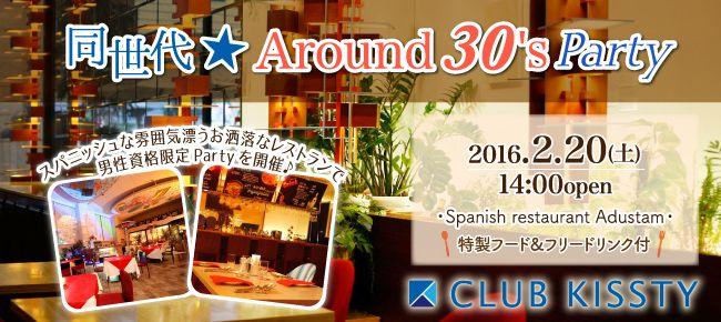 【心斎橋の恋活パーティー】クラブキスティ―主催 2016年2月20日