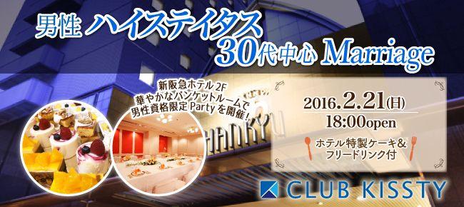 【大阪府その他の恋活パーティー】クラブキスティ―主催 2016年2月21日