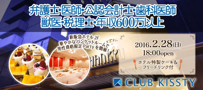 【大阪府その他の恋活パーティー】クラブキスティ―主催 2016年2月28日