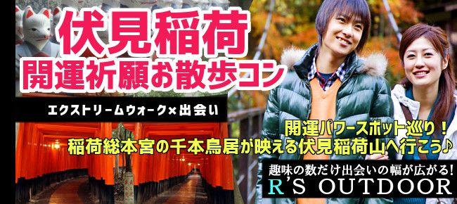 【京都府その他のプチ街コン】R`S kichen主催 2016年1月24日
