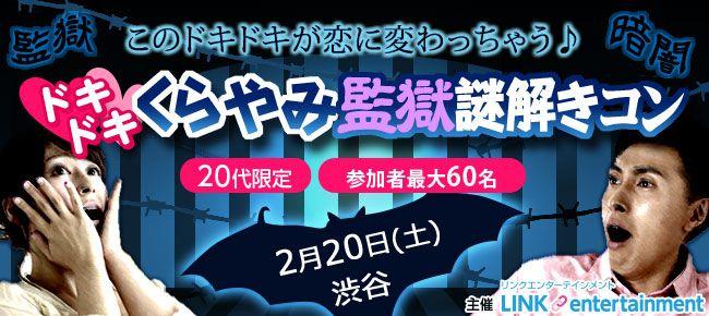 【渋谷のプチ街コン】街コンダイヤモンド主催 2016年2月20日
