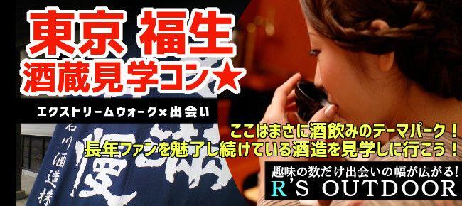 【東京都その他のプチ街コン】R`S kichen主催 2016年1月24日