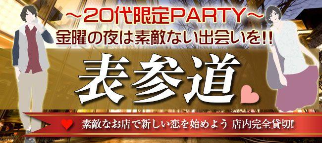 【渋谷の恋活パーティー】Surely株式会社主催 2016年1月29日