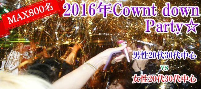 【愛知県その他の恋活パーティー】株式会社フュージョンアンドリレーションズ主催 2015年12月31日