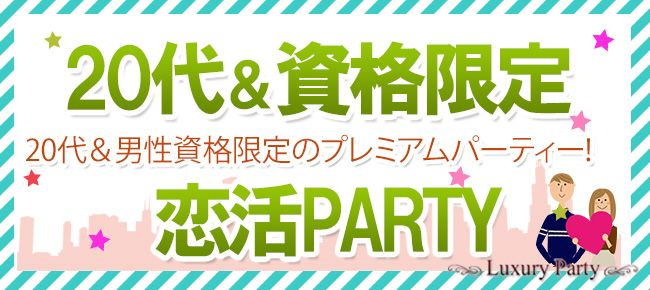 【青山の恋活パーティー】Luxury Party主催 2016年3月4日