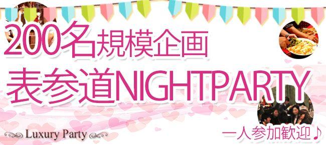 【青山の恋活パーティー】Luxury Party主催 2016年3月5日