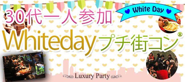 【東京都その他のプチ街コン】Luxury Party主催 2016年3月13日