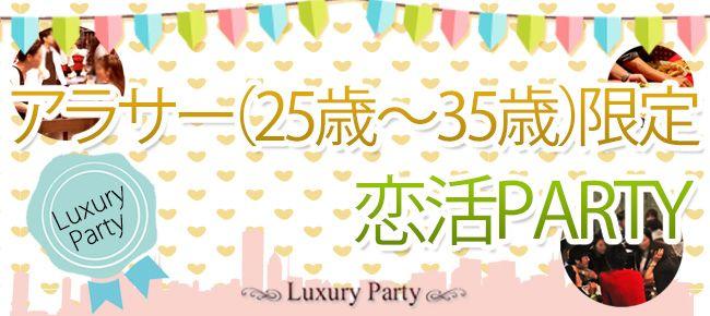 【恵比寿の恋活パーティー】Luxury Party主催 2016年3月15日