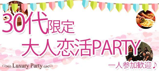 【青山の恋活パーティー】Luxury Party主催 2016年3月17日