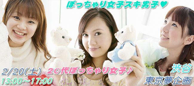 【渋谷の恋活パーティー】東京夢企画主催 2016年2月20日