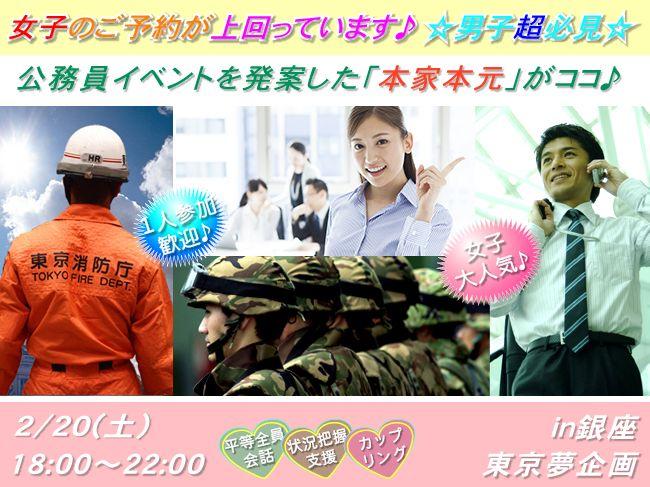 【銀座のプチ街コン】東京夢企画主催 2016年2月20日