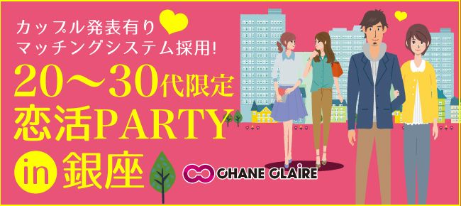 【銀座の恋活パーティー】シャンクレール主催 2016年2月13日