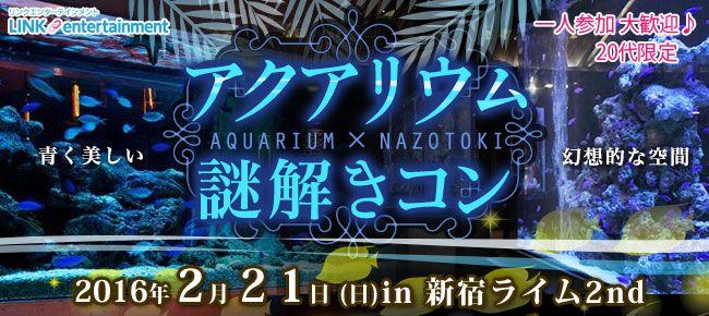 【新宿のプチ街コン】街コンダイヤモンド主催 2016年2月21日