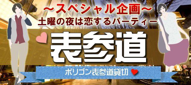 【渋谷の恋活パーティー】Surely株式会社主催 2016年1月30日