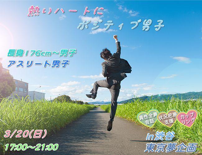 【渋谷の恋活パーティー】東京夢企画主催 2016年3月20日