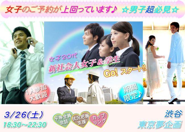 【渋谷のプチ街コン】東京夢企画主催 2016年3月26日