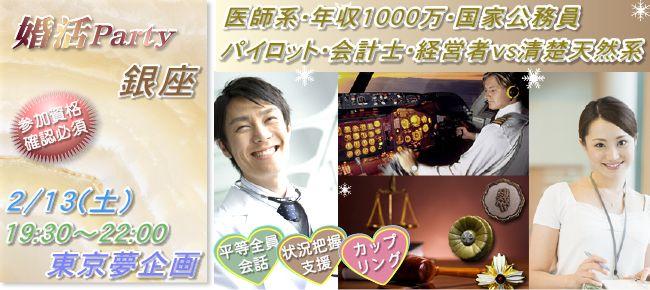 【銀座の婚活パーティー・お見合いパーティー】東京夢企画主催 2016年2月13日
