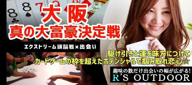 【大阪府その他のプチ街コン】R`S kichen主催 2016年1月31日