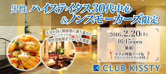 【渋谷の恋活パーティー】クラブキスティ―主催 2016年2月20日