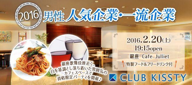 【銀座の恋活パーティー】クラブキスティ―主催 2016年2月20日