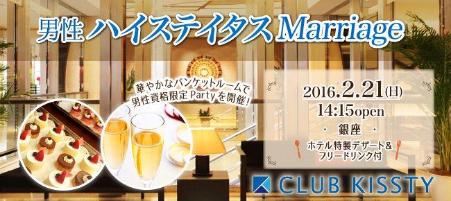 【銀座の恋活パーティー】クラブキスティ―主催 2016年2月21日