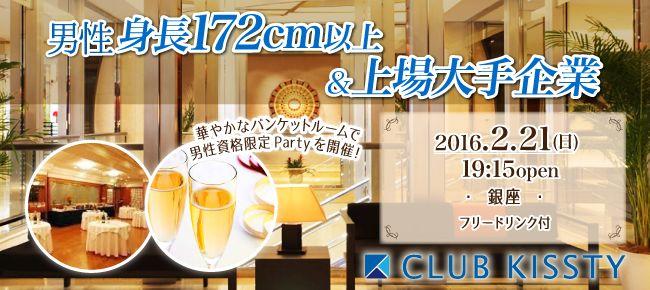 【銀座の婚活パーティー・お見合いパーティー】クラブキスティ―主催 2016年2月21日