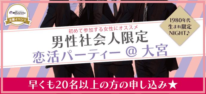 【さいたま市内その他の恋活パーティー】街コンジャパン主催 2016年2月6日