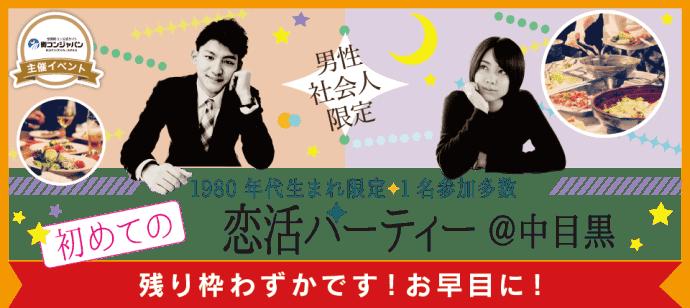 【中目黒の恋活パーティー】街コンジャパン主催 2016年2月19日
