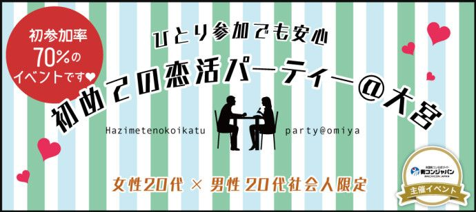 【大宮の恋活パーティー】街コンジャパン主催 2016年2月20日