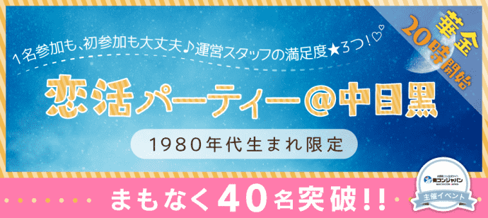 【中目黒の恋活パーティー】街コンジャパン主催 2016年2月26日