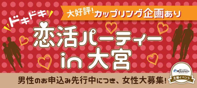 【さいたま市内その他の恋活パーティー】街コンジャパン主催 2016年2月27日