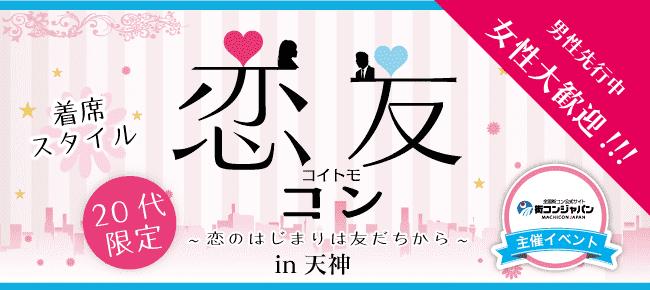 【天神のプチ街コン】街コンジャパン主催 2016年3月20日