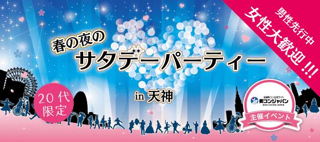 【天神の恋活パーティー】街コンジャパン主催 2016年3月19日