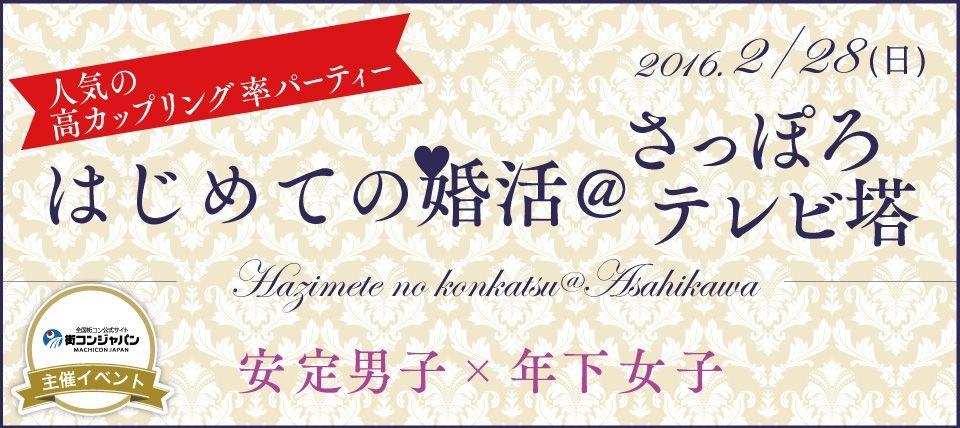 【札幌市内その他の婚活パーティー・お見合いパーティー】街コンジャパン主催 2016年2月28日