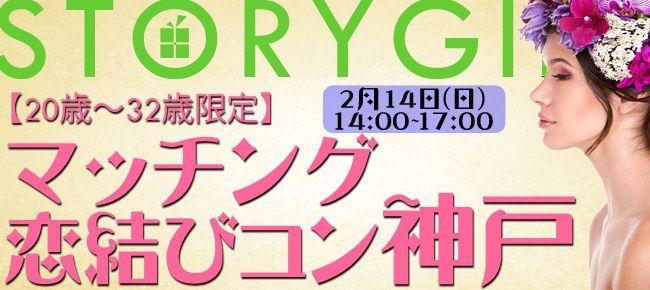 【神戸市内その他のプチ街コン】StoryGift主催 2016年2月14日