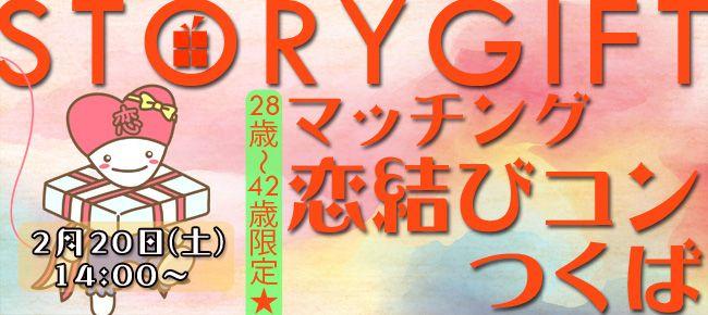 【茨城県その他のプチ街コン】StoryGift主催 2016年2月20日