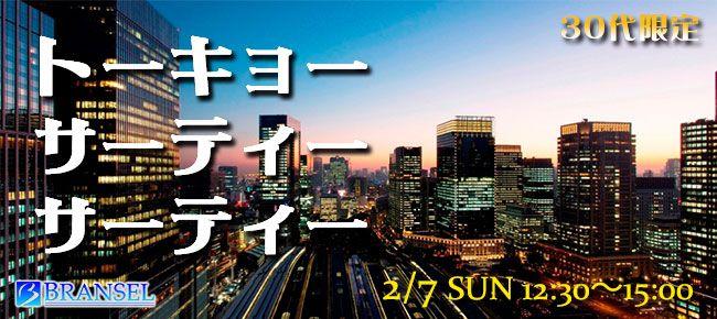 【日本橋の恋活パーティー】ブランセル主催 2016年2月7日