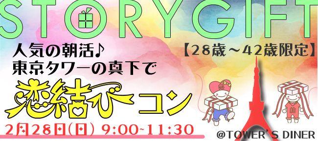 【東京都その他のプチ街コン】StoryGift主催 2016年2月28日