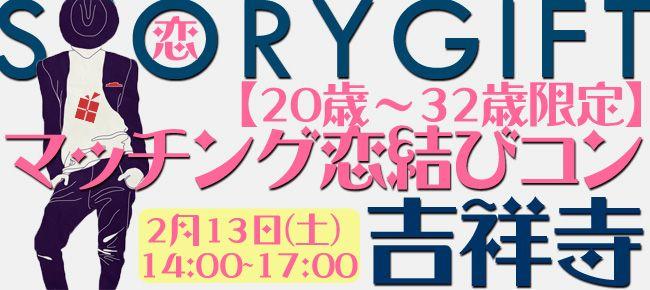 【吉祥寺のプチ街コン】StoryGift主催 2016年2月13日