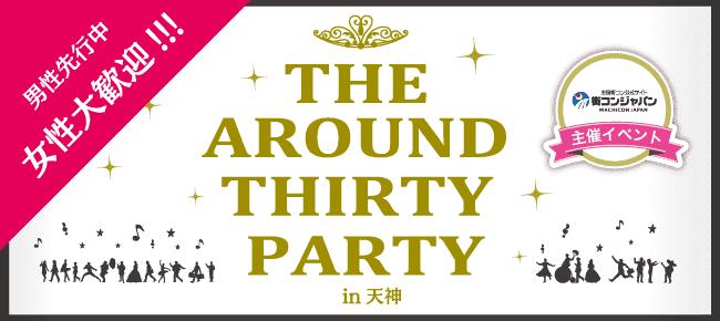 【天神の恋活パーティー】街コンジャパン主催 2016年3月20日