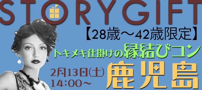 【鹿児島県その他のプチ街コン】StoryGift主催 2016年2月13日